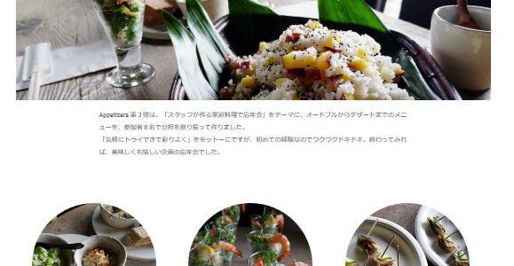 「スタッフが作る家庭料理で忘年会」のページを更新しました!