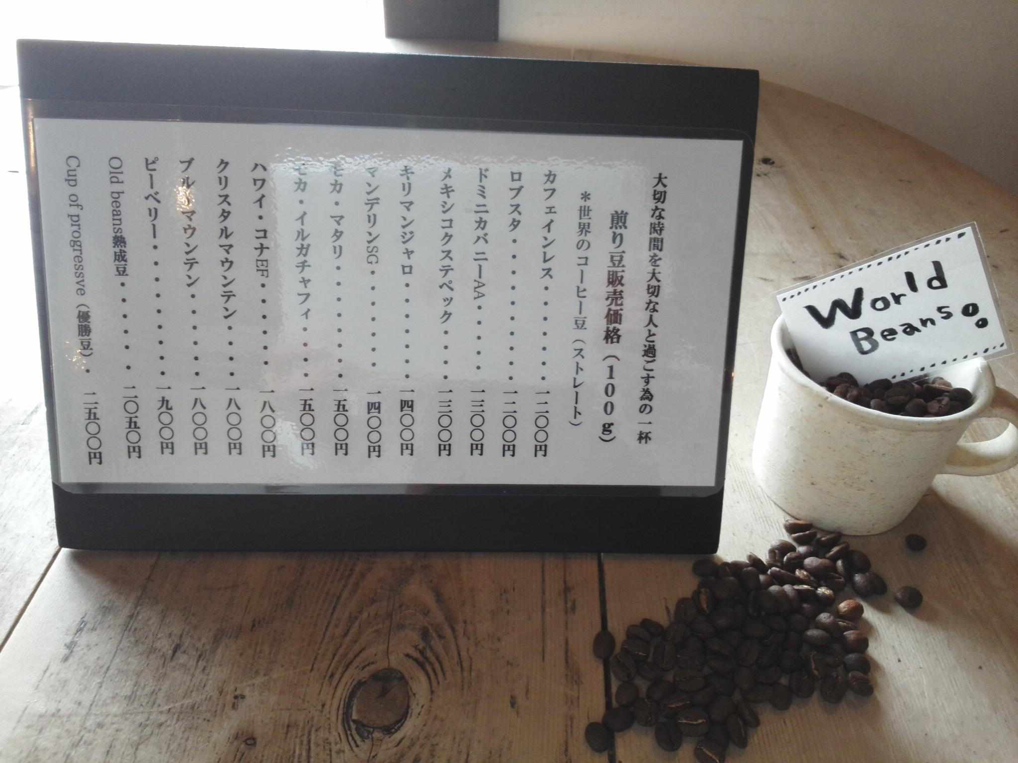 茶房~World☆beans販売中♪